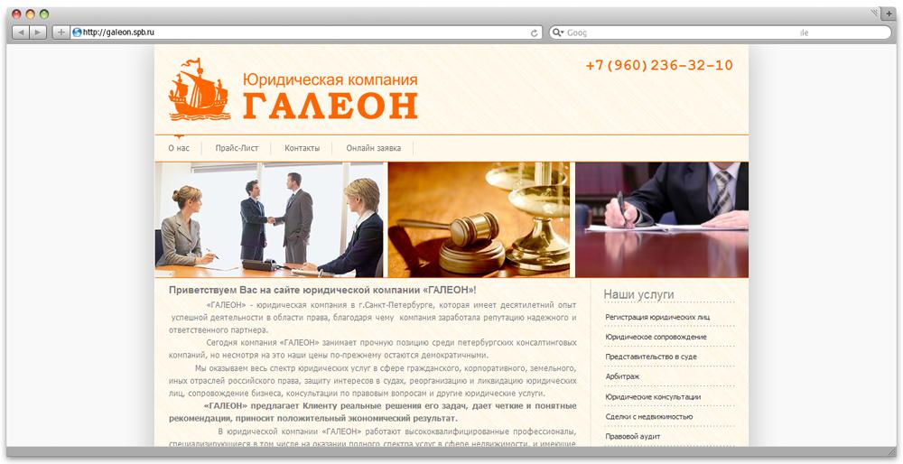 galeon.spb.ru.png